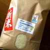 「コシヒカリ」の稲刈りの終了とお米の発送とまだまだ稲刈りはつづく