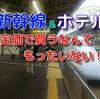 【新幹線とホテルを格安利用】定価で切符を買うのは高い「掛け捨て保険」と同じ!旅行会社のパック商品を使ってますか?