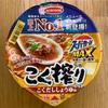 【 エースコック   スーパーカップMAX  こく搾りラーメン 】歴代売り上げNO1が 現代風になって新登場‼️