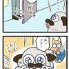 【犬漫画】可愛がってもらおうと思っていたが・・・