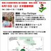 6月19日(土)英検2次試験対策