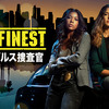 刑事ドラマ「LA'sFINEST/ロサンゼルス捜査官」(シーズン1、全10話、2019)の1-2話を見る。