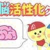 新作スマホゲームの右脳活性化クイズ暇つぶしゲームが配信開始!