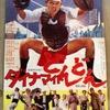 """<span itemprop=""""headline"""">映画「ダイナマイトどんどん」(1978)</span>"""