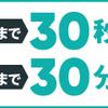 無料ネットショップ開業【BASE】