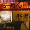 らーめん北熊(ほくゆう) / 札幌市中央区南6条西6丁目 エスエービル1F