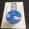 『世界』憲法論文選