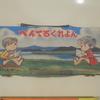 ぺんてるくれよんのパッケージ絵を見に宮永岳彦記念美術館に行った