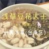 豆花だけじゃない!浅草『大王』の絶品マンゴーかき氷とライチかき氷!