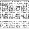ゲームブックの制作実況(9)