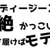 【デニム好き必見!】ヌーディージーンズのおすすめポイント!