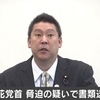 """""""N国""""の立花党首 脅迫の疑いで逮捕?"""