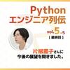 【Pythonエンジニア列伝:vol.5】片柳薫子さん その5〜PyLadiesや片柳さんの活動の今後の展望について〜