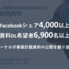 Facebookシェア4,000以上。資料DL希望者6,900名以上。マーケロボ事業計画資料の無料公開を振り返る。