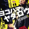 theater 045 syndicate「ヨコハマ・ヤタロウ」最高・最強の「痛快活劇」舞台の世界観と照明が凄い!必見!