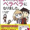 純度100%の日本男児が出会い系サイトでアメリカ人女性と知り合って1年後に国際結婚した話。心の鎖国を解き放つ時が来た。