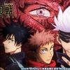 アニメ「呪術廻戦」第二期の最新話が無料で見れる!アニメ配信サイト比較まとめ