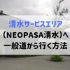 清水サービスエリア(NEOPASA清水)へ一般道から行く方法