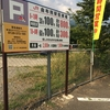 湯布院駅周辺にちょっと停めるなら20分無料の駅駐車場がおすすめ!
