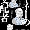 マネーの支配者: 経済危機に立ち向かう中央銀行総裁たちの闘い by ニール・アーウィン