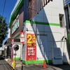11月1日 昼から横浜市泉区のカンダに行ってきました。