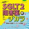 【書籍】Rp.+ レシピプラス 2020年春号 Vol.19 No.2 再発見!SGLT2阻害薬のチカラ