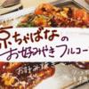 【大阪梅田】お好み焼きフルコース⁉︎トマトのお好み焼き元祖「京ちゃばな」【お好み焼き】