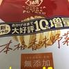 お題「今日のおやつ」湖池屋「KOIKEYA PRIDE POTATO本格香味野菜」を食べてみた!