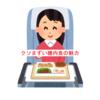 【ざつだん!】クソまずい機内食の魅力を語る記事