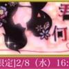 天下統一恋の乱LB復刻イベント〜恋に落ちる 君と何度でも〜始まりました!
