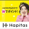 ハピタス堂書店終了!購入額の3%の恩恵、送料無料ついに無くなる!2019年3月20日でサービス終了