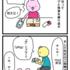 中国語への道のり