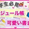 【学校で使える】スケジュール帳の書き方!学生必見!予定が見やすいのに可愛い!手帳の中身紹介?