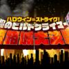 【FGO】2017ハロウィン 魔のビルドクライマー チェイテピラミッド姫路城!?