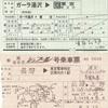 【切符系】 テンションもあがるツアー専用切符 契約乗車票