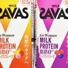 プロテイン飲料と思えぬ美味さ!「SAVAS(ザバス)for Woman MILK PROTEIN 脂肪0 ミックスベリー風味/ミックスフルーツ風味」をおすすめする理由