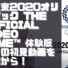 【初見動画】PS4【東京2020オリンピック The Official Video Game™ 体験版③】を遊んでみての感想!