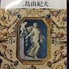 三島由紀夫『文章読本』について