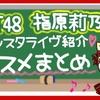 HKT48指原莉乃 インスタライヴ紹介コスメまとめ