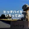 ヒッチハイカーをひろってみた in ニュージーランド
