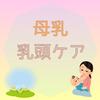 ⚠️【乳頭ケア】乳頭保護クリーム🤱