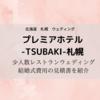 【結婚式】札幌市「プレミアホテル-TSUBAKI-札幌」見積り料金を紹介
