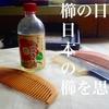 櫛の日に 改めて日本の櫛の良さを思う