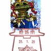 【風景印】姫路南郵便局