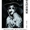 写真家 工藤ちひろ Chihiro kudo の作品を新代田popoの展示会で購入したので、ご紹介します。