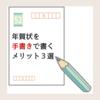 【営業マン必見】年賀状を手書きで書くメリット3選