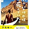 【読書感想】旅がなければ死んでいた ☆☆☆☆