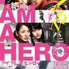 『世界よこれが日本だ』の看板に偽りなし! 「アイアムアヒーロー」(2016) 感想