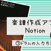 楽譜作成アプリ<Notion>⑦ドラム譜の入力攻略法