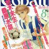 Cobalt 1993年8月号
